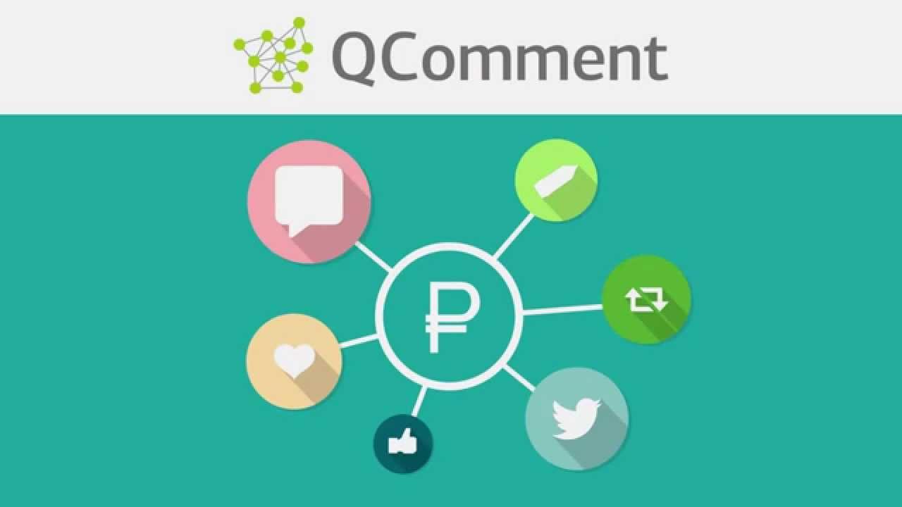 заробити на коментарях в QComment
