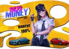 секрети Taxi Money