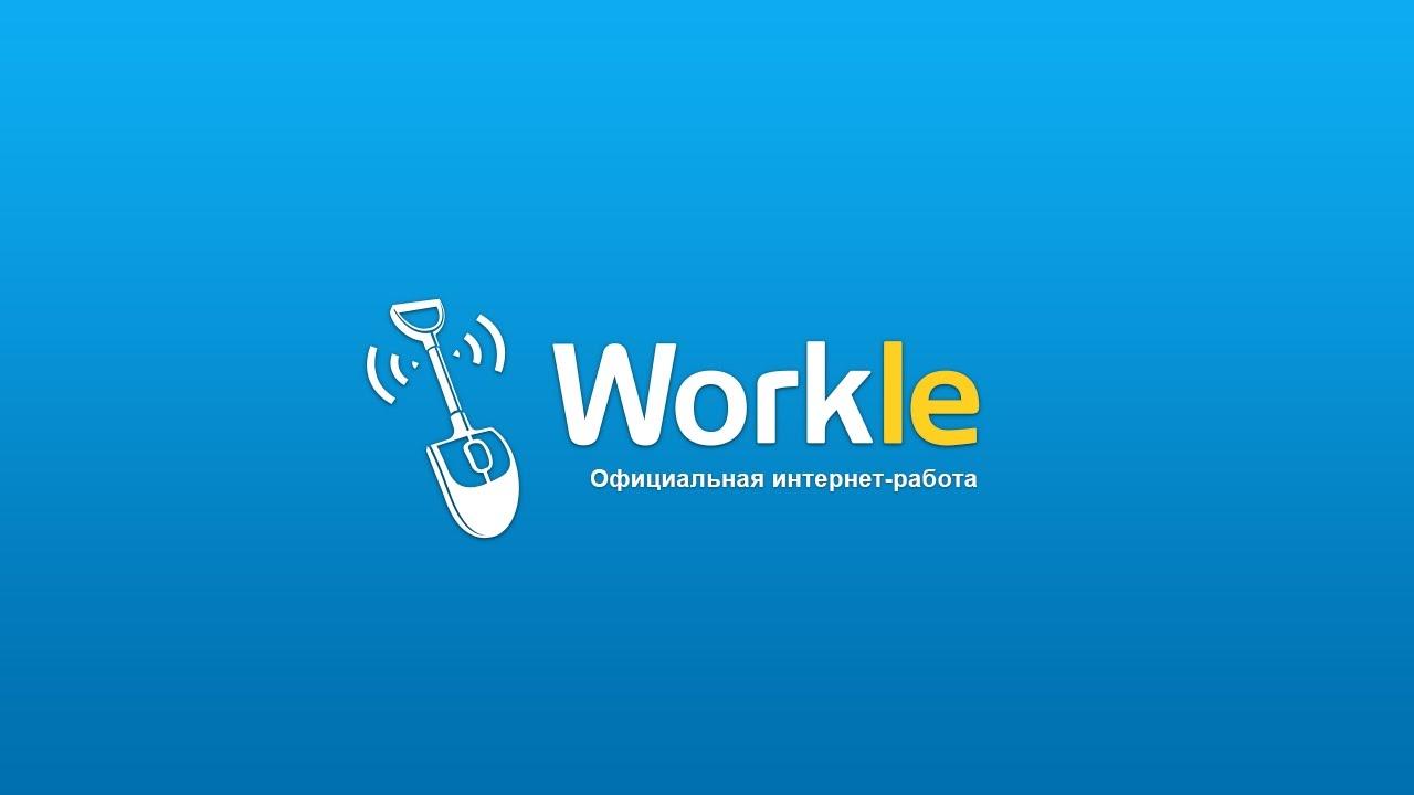 Офіційна робота в інтернеті Workle
