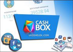 Заробіток на cashbox