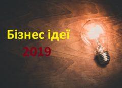 бізнес ідеї у 2019