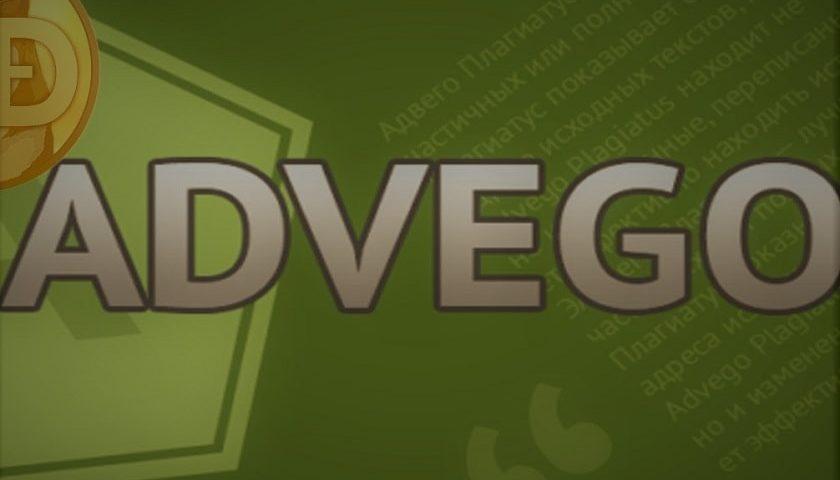 Заробіток на Адвего Advego