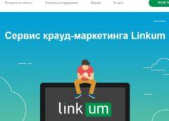Заробіток на біржі Linkum
