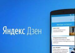заробити на Яндекс Дзен