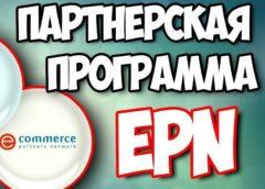 Партнерська програма ePN - як заробити на інтернет-магазинах