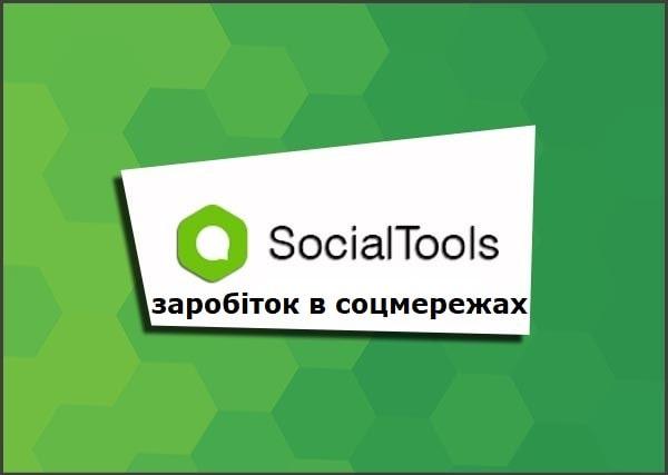 Сервіс SocialTools