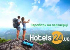 Як заробити на туристичній партнерці від Hotels24.ua