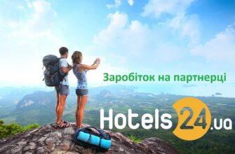 hotels24.ua партнерська програма