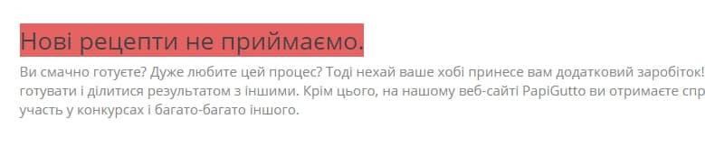 Український сайт що купує рецепти