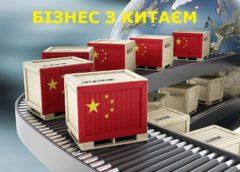 Бізнес з Китаєм як почати
