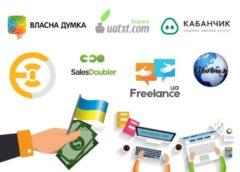 Найкращі українські сайти для заробітку – ТОП-9 проектів