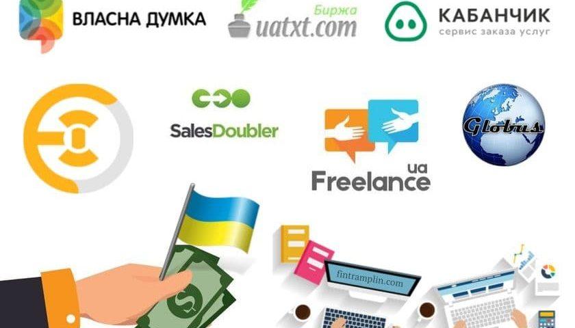 Українські сайти для заробітку в інтернеті 2019