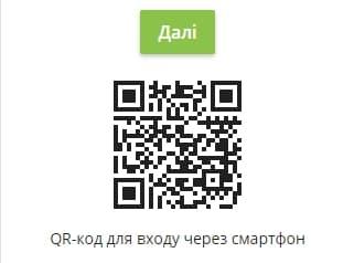 Вхід в Приват24 через Кюар-код