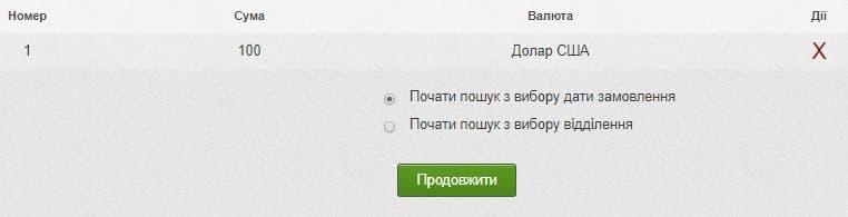 Вибір дати та відділення замовлення готівки Приватбанк