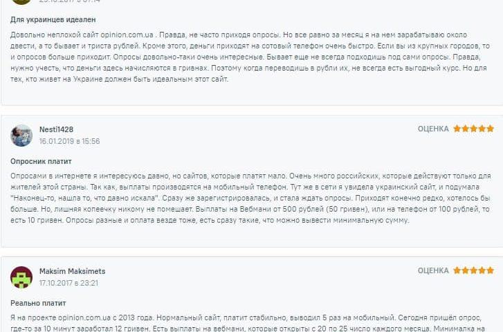 Відгуки про сайт opinion com ua